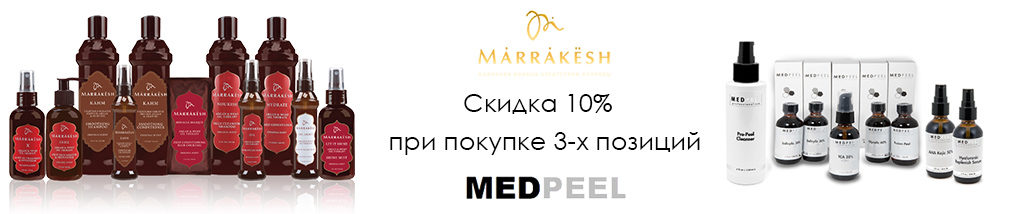 Акция Marrakesh и Medpeel
