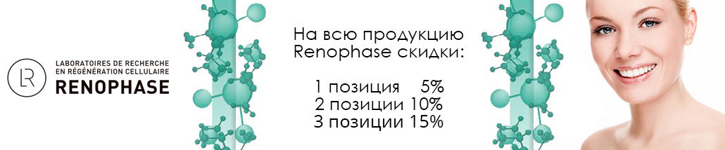 Акция Renophase