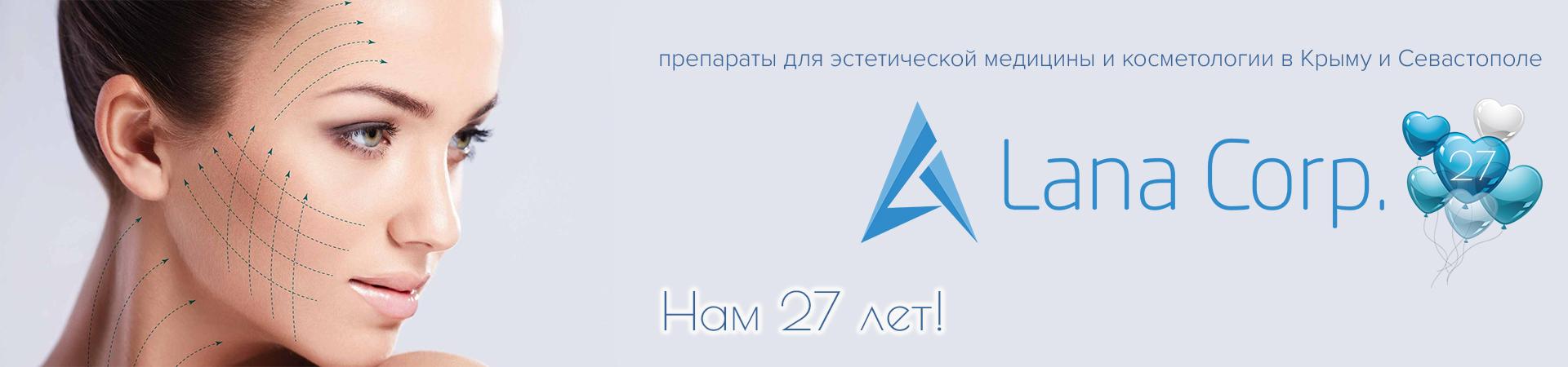 Нам 27 лет!